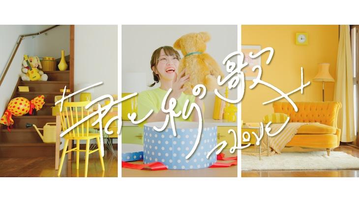 =LOVE「『君と私の歌』」ミュージックビデオのサムネイル。