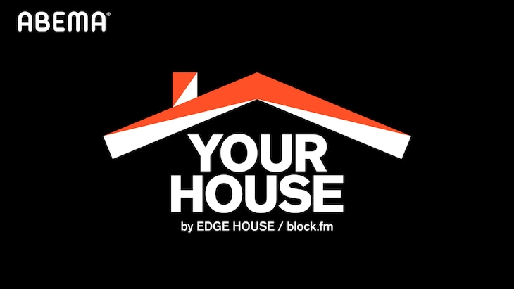 """「Fight COVID19 Online EVENT """"YOUR HOUSE by EDGE HOUSE/block.fm""""」キービジュアル"""