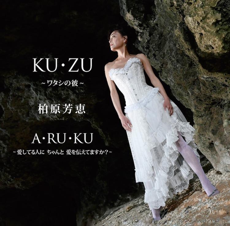 6月1日発表の柏原芳恵シングル「KU・ZU ~ワタシの彼~」ジャケット。
