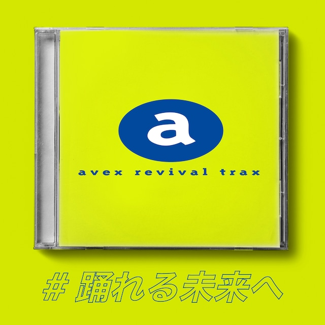 「avex revival trax」配信ジャケット