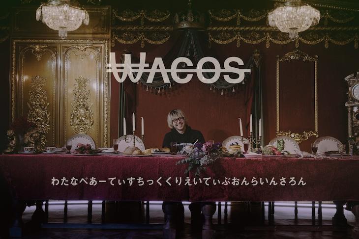 「WACOS」告知ビジュアル