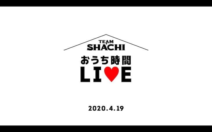「おうち時間LIVE」ビジュアル