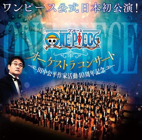 「ONE PIECE オーケストラコンサート 田中公平作家活動40周年記念」告知ビジュアル