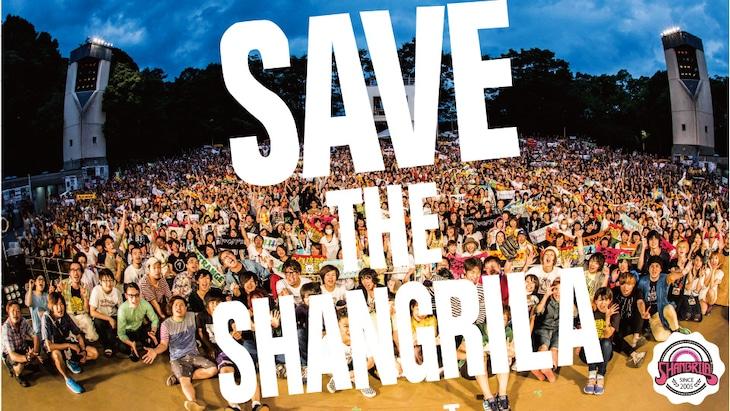 「SAVE THE SHANGRILA」メインビジュアル