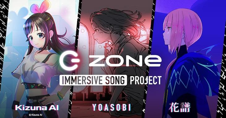 「ZONe Ver.1.0.0」コラボレーションビジュアル