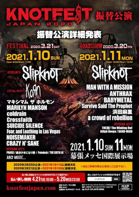 「KNOTFEST JAPAN 2020」振替公演フライヤー