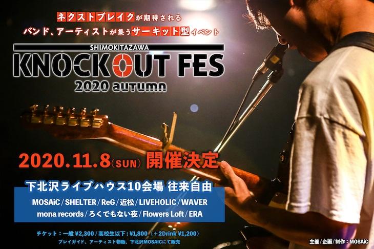 「KNOCKOUT FES 2020 autumn」告知ビジュアル