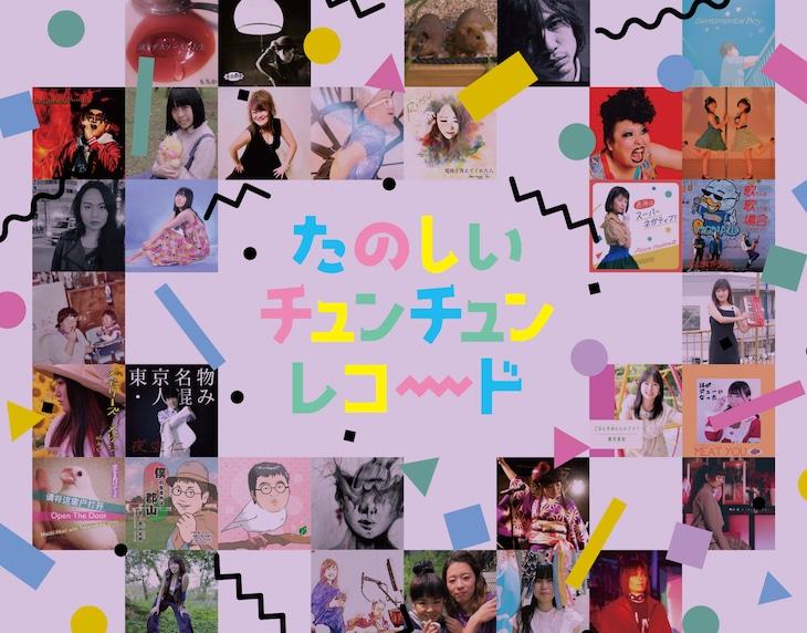 V.A.「たのしいチュンチュン・レコード」ビジュアル