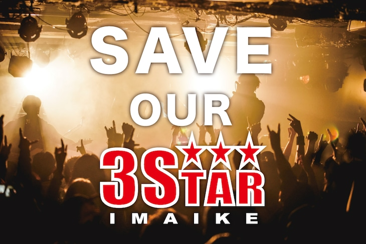 「SAVE OUR 3STAR」告知用ビジュアル