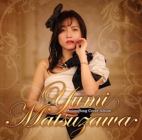 松澤由美「Yumi Matsuzawa AnimeSong Cover Album」ジャケット