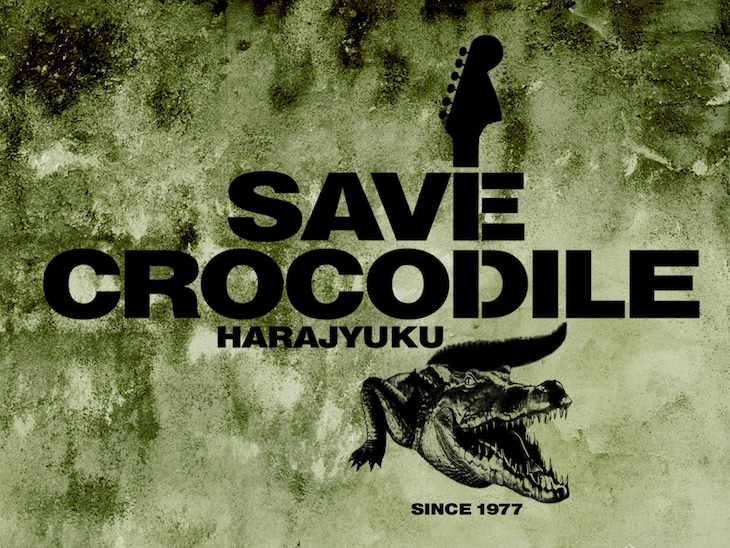 「伝説的ライブ・スペース原宿クロコダイル <絶滅危惧種を救え!>SAVE CROCODILE PROJECT」メインビジュアル