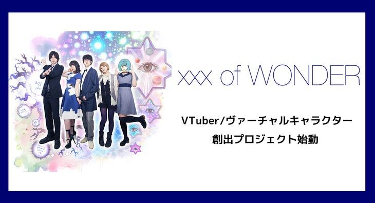 「vvv of WONDER」ビジュアル