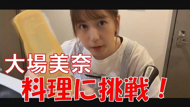 「SKE48の#レッツ STAY HOME」大場美奈編のサムネイル。
