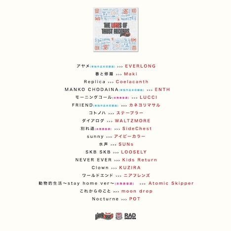 V.A. 「V.A THE LOVES OF TRUST RECORDS -For Our Live Houses-」告知用ビジュアル