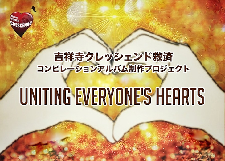「UNTING EVERYONE'S HEARTS」告知ビジュアル