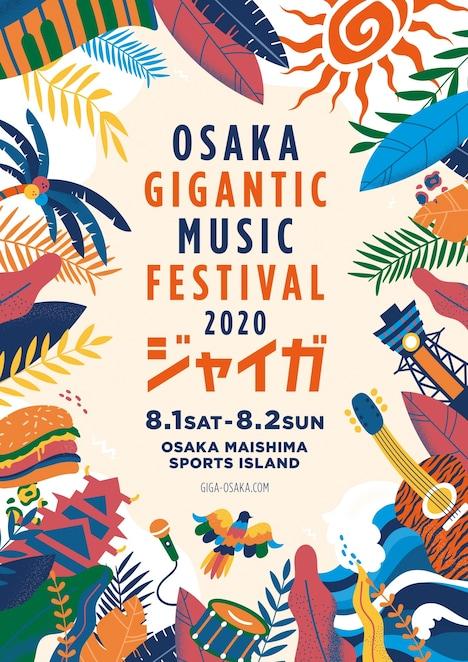 「OSAKA GIGANTIC MUSIC FESTIVAL 2020-ジャイガ-」メインビジュアル