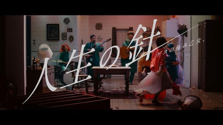 ゲスの極み乙女。「人生の針」ミュージックビデオより。
