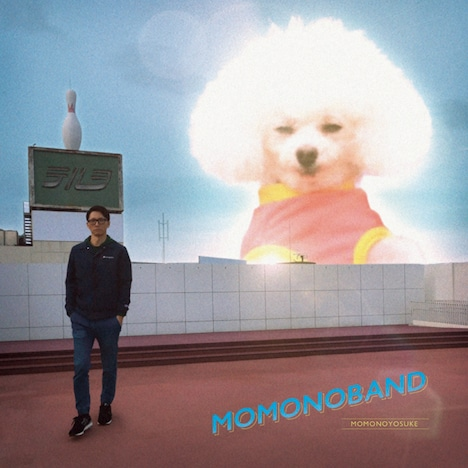 桃野陽介「Momonoband」ジャケット
