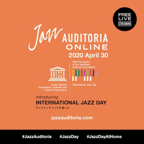 「JAZZ AUDITORIA ONLINE」ビジュアル