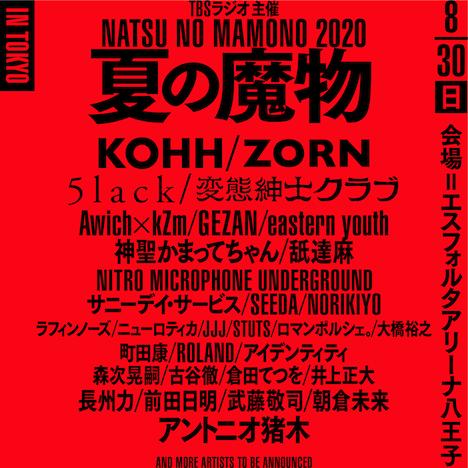 「TBSラジオ主催 夏の魔物2020 in TOKYO」告知ビジュアル