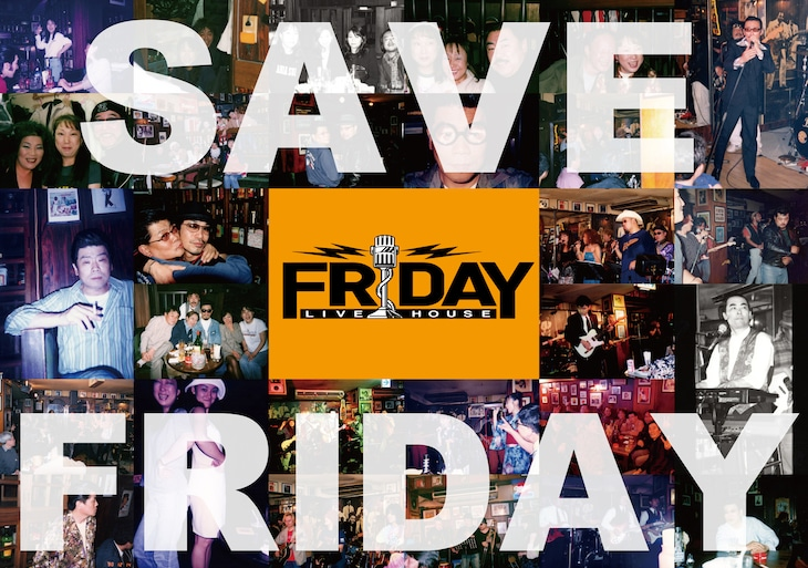 「コロナを乗りこえて!ライブハウス『FRIDAY』応援プロジェクト!」告知ビジュアル