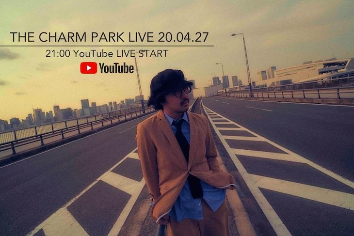 YouTube Live「THE CHARM PARK LIVE 2020.04.27」告知ビジュアル