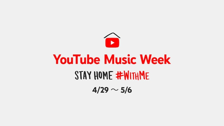 「YouTube Music Week STAY HOME #WITHME」ビジュアル