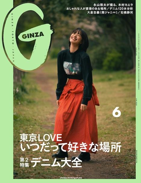「GINZA」6月号 (c)マガジンハウス