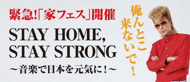 「STAY HOME, STAY STRONG~音楽で日本を元気に!~」告知ビジュアル