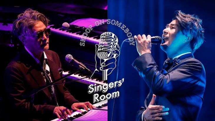 """「Skoop On Somebody """"Singers' Room""""」ビジュアル"""