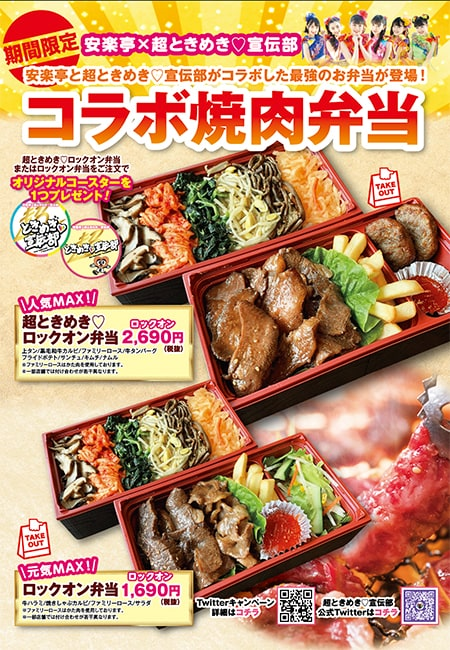 安楽亭×超ときめき▽宣伝部コラボ焼き肉弁当