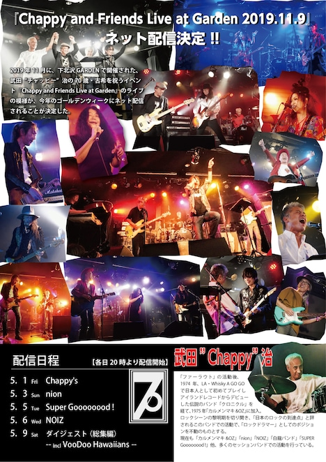 「Chappy and Friends Live at Garden 2019.11.9」告知ビジュアル