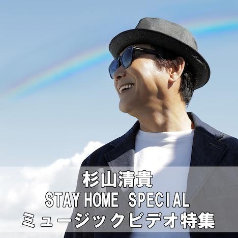 LINE LIVE「杉山清貴STAY HOME SPECIAL ミュージックビデオ特集」告知ビジュアル