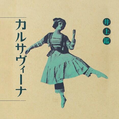 井上鑑「カルサヴィーナ」ジャケット
