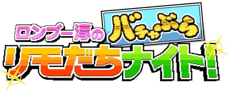 「ロンブー淳のバチャぶらリモだちナイト!」ロゴ(画像提供:NHK)