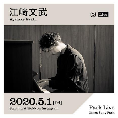 「Park Live - STAYHOME-」江崎文武(WONK)