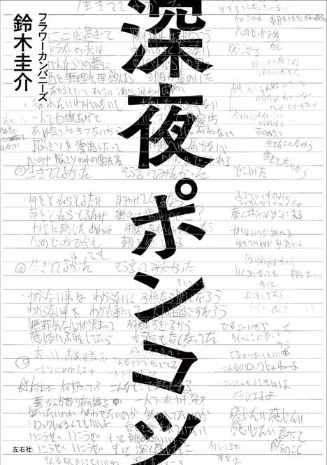 鈴木圭介「深夜ポンコツ」表紙