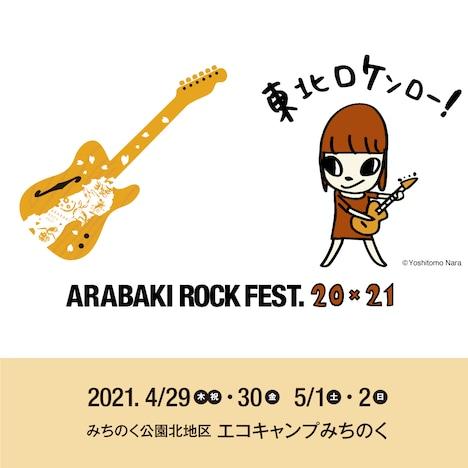 「ARABAKI ROCK FEST.20×21」告知ビジュアル