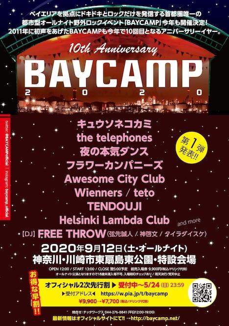 「ATFIELD inc. 20th presents BAYCAMP 2020 10th Anniversary」出演アーティスト第1弾告知画像