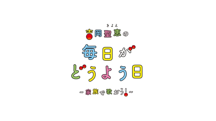 「吉岡聖恵の毎日がどうよう日 ~家族で歌おう!~」ロゴ