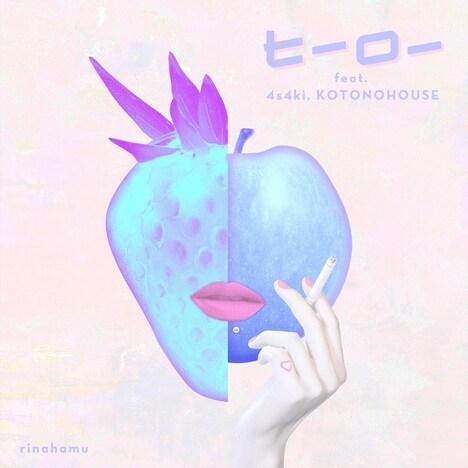 rinahamu「ヒーロー feat. 4s4ki,KOTONOHOUSE」配信ジャケット