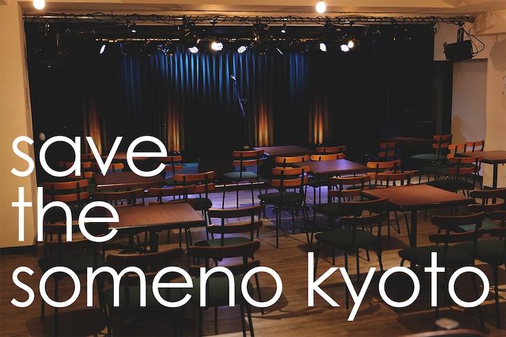 「アコースティック専門ライブハウス『someno kyoto』存続支援プロジェクト」ビジュアル