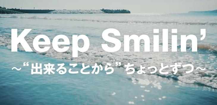 "「Keep Smilin' ~""出来ることから""ちょっとずつ~」ロゴ"