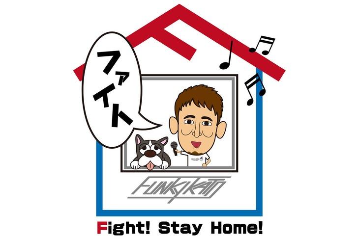 ファンキー加藤「Fight! Stay Home!」ビジュアル