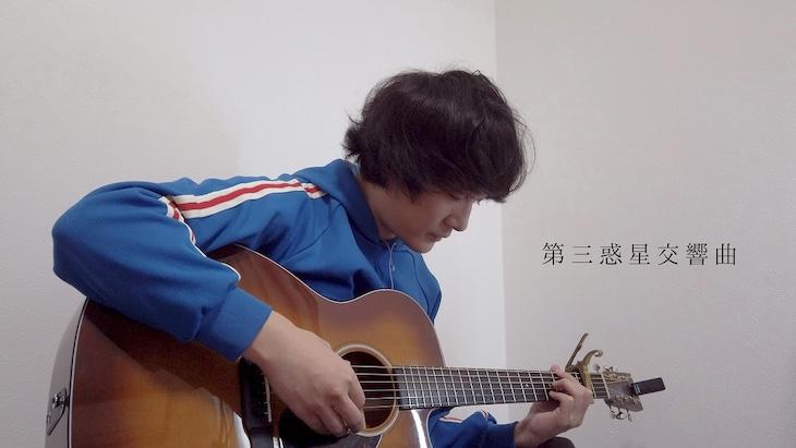 石崎ひゅーい「第三惑星交響曲」弾き語り映像のワンシーン。