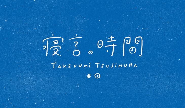 辻村豪文「寝言の時間 #1」ロゴ