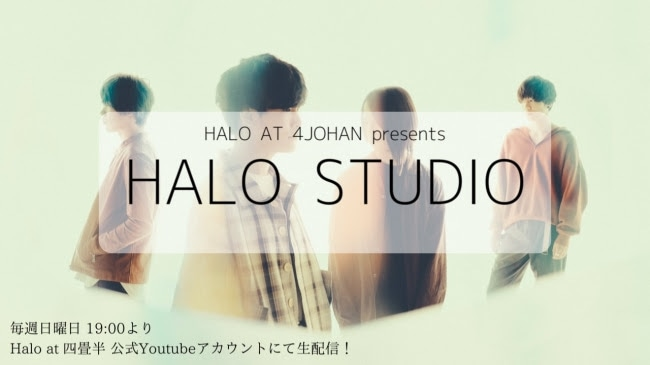 Halo at 四畳半 配信番組「HALO STUDIO」告知ビジュアル