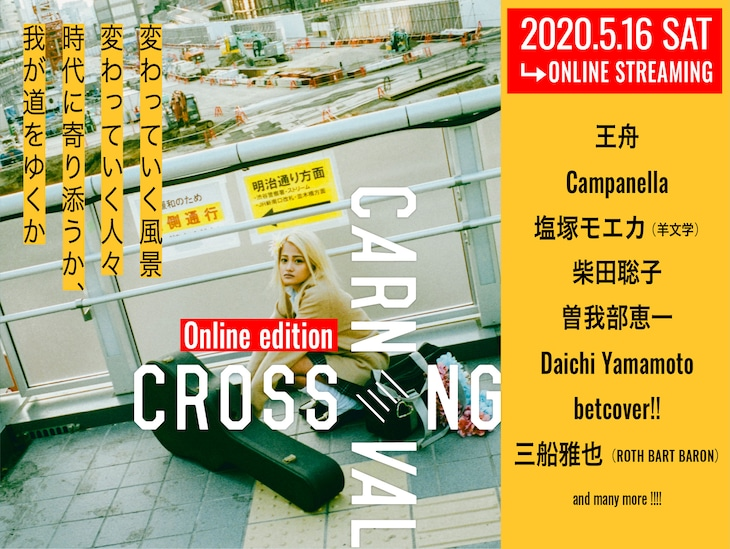 「CROSSING CARNIVAL'20 -online edition-」第1弾出演アーティスト