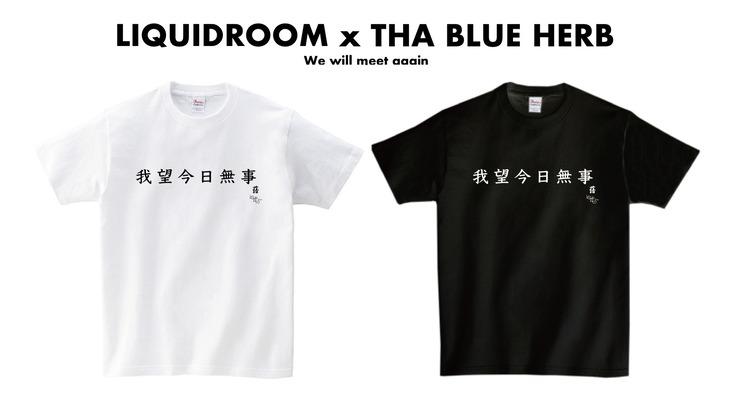 THA BLUE HERB「我 望 今 日 無 事」Tシャツ