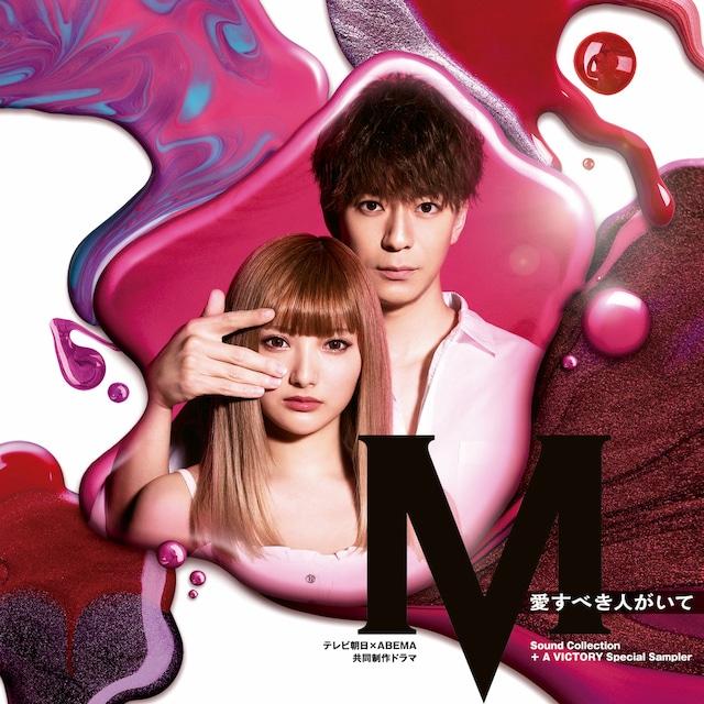 「テレビ朝日×ABEMA共同制作ドラマ『M 愛すべき人がいて』Sound Collection+A VICTORY Special Sampler」表ジャケット